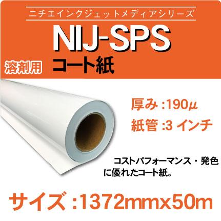 sps-1372x50m