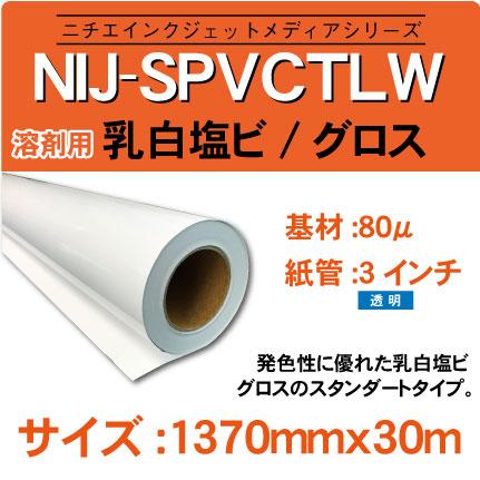 乳白塩ビ NIJ-SPVCTLW 1370x30m