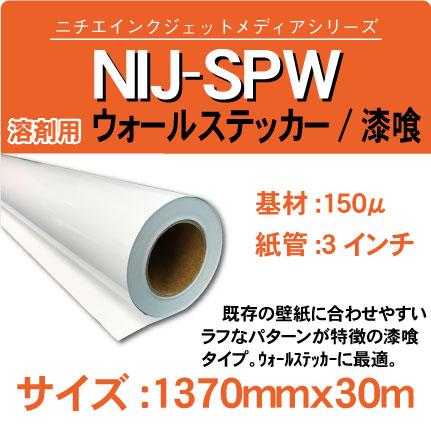 spw-1370x30m