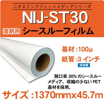 シースルー NIJ-ST30 1370x45.7m