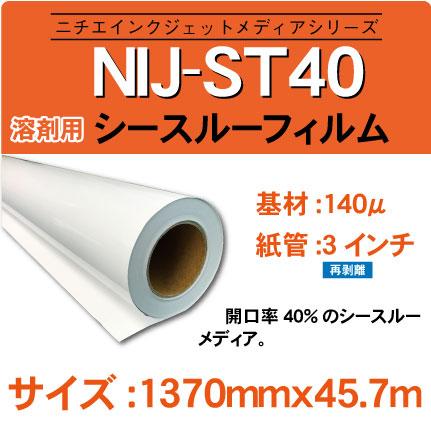 シースルー NIJ-ST40 1370x45.7m