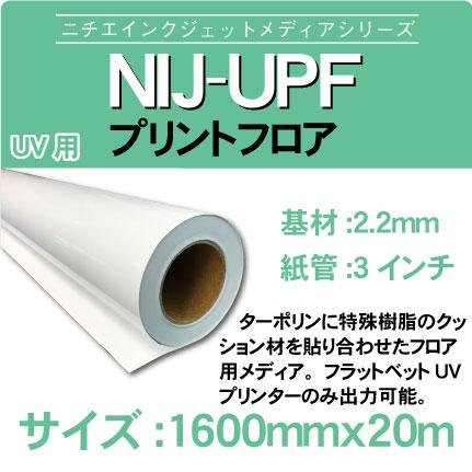 upf-1600x20m