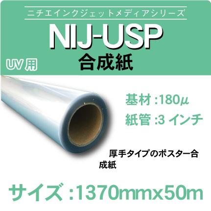 usp1370x50m