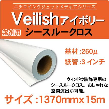 veilish-ivory-1370x15m