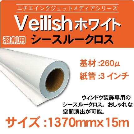 veilish-white-1370x15m