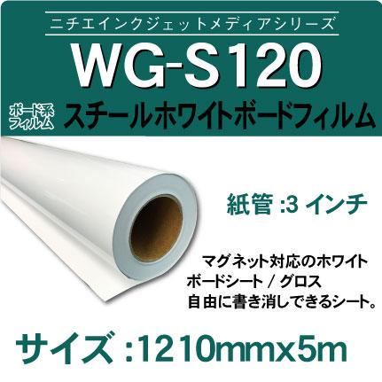 wg-120-1210x5m