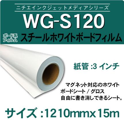 wg-s120-1210x15m