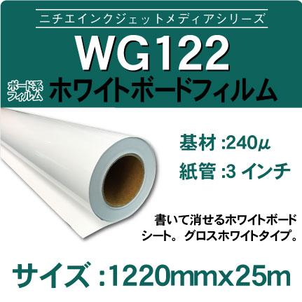 wg122-1220x25m