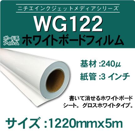 wg122-1220x5m