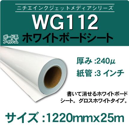 wg122-25