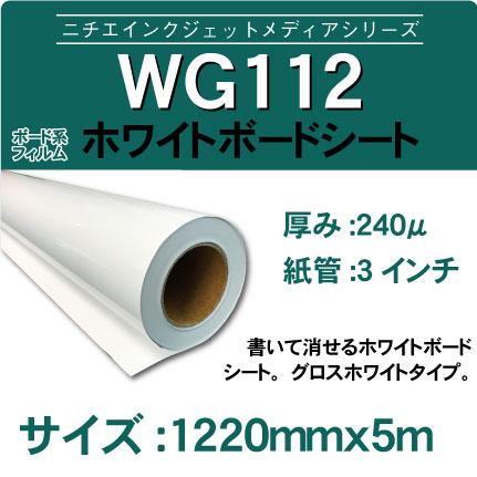 wg122-5