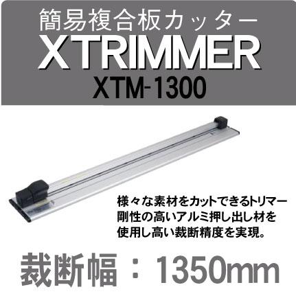 xtm-1300