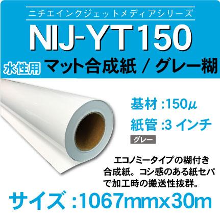 yt150-1067x30m