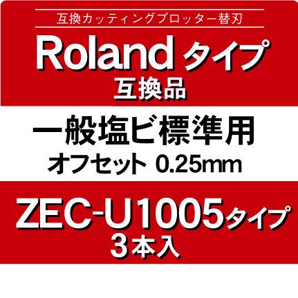 zec-u1005x3