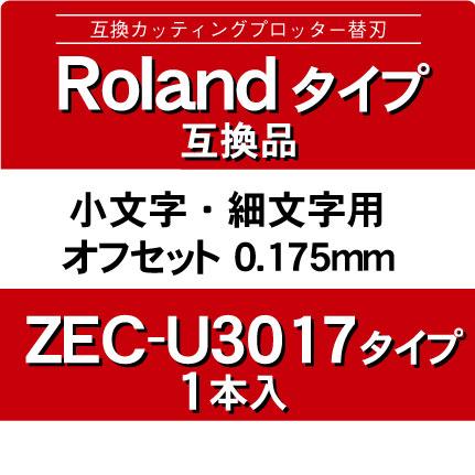 zec-u3017x1