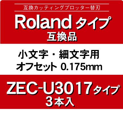zec-u3017x3