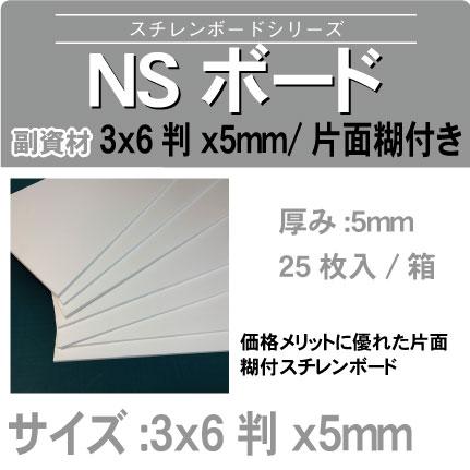 nst3x6x5mm.jpg