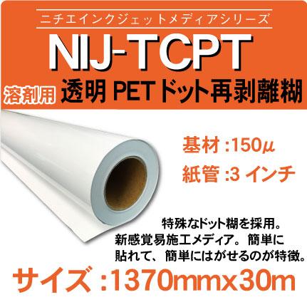 tcpt-1370x30m