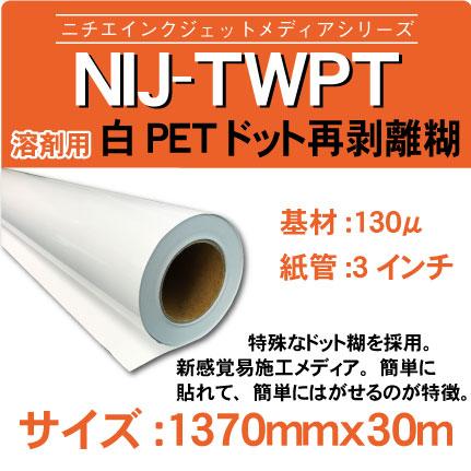 twpt-1370x30m