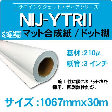 ytr2-1067x30m