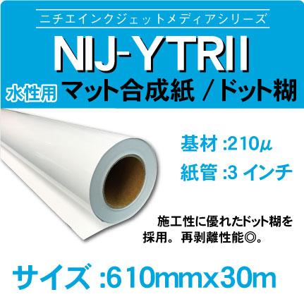 ytr2-610x30m