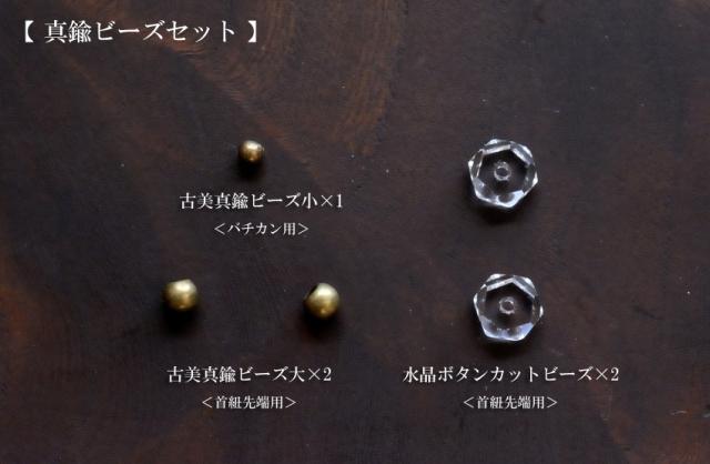 真鍮ビーズセット