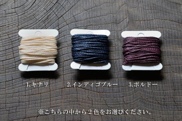 マクラメ編み スターターキット 色見本