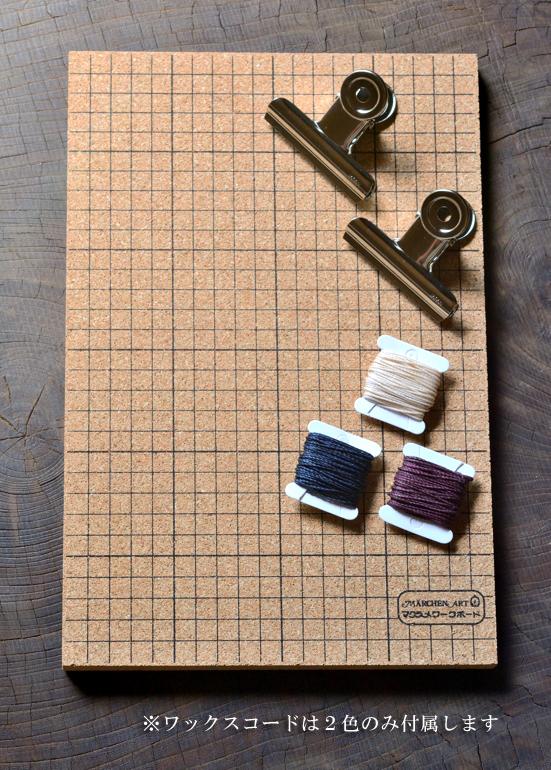 マクラメ編み スターターキット
