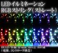 ※電源・コントローラ別売り※ LED RGBストリング(ストレート、DC12V仕様、φ5mm、Rev.2)、100球