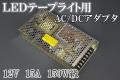 AC/DCアダプタ、12V、12.5A、150W級
