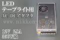 AC/DCアダプタ、12V、29A、350W級