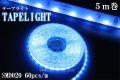 LEDテープライト、側面発光、SMD020型、ブルー、300球、5m巻、電源別売り