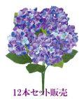 彩アジサイブッシュ×5 パープル 12本セット (造花)