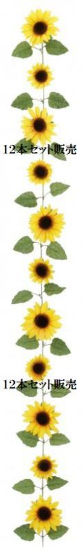ヒマワリガーランド×11(ワイヤー入り)花径10〜15cm 12本セット (造花)