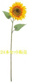 フレンチサンフラワースプレイ(L) 24本セット (造花)