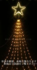 LEDドレープライト トップスター3m /電球色