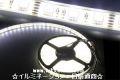 LEDテープライト、SMD5050型、ホワイト、300球、5m、電源別売り
