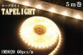 LEDテープライト、側面発光、SMD020型、電球色、300球、5m巻、電源別売り