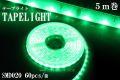 LEDテープライト、側面発光、SMD020型、グリーン、300球、5m巻、電源別売り