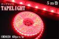 LEDテープライト、側面発光、SMD020型、レッド、300球、5m巻、電源別売り