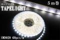 LEDテープライト、側面発光、SMD020型、ホワイト、300球、5m巻、電源別売り
