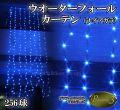 LEDウオーターフォールカーテン(ナイアガラ)、上下方向点滅、プロ仕様(V3)、256球、ブルー