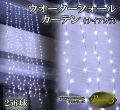 LEDウオーターフォールカーテン(ナイアガラ)、上下方向点滅、プロ仕様(V3)、256球、ホワイト
