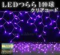 「プロ仕様」 LEDイルミネーション、つらら、常時点灯、プロ仕様(v4)、140球、パープル