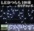 「プロ仕様」 LEDイルミネーション、つらら、常時点灯、プロ仕様(v4)、140球、ホワイト