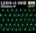 LEDイルミネーション、ネット(網状)、常点、プロ仕様(V4)、180球、グリーン