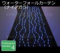 LEDウオーターフォールカーテン(ナイアガラ)、上下方向点滅、プロ仕様(V4)、256球、ブルー
