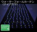 LEDウオーターフォールカーテン(ナイアガラ)、上下方向点滅、プロ仕様(V4)、256球、ホワイト/ブルー ミックス