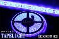 LEDテープライト、SMD3528型、ブルー、300球、5m、電源別売り