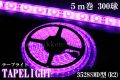 LEDテープライト、SMD3528型、パープル(紫)、300球、5m、電源別売り
